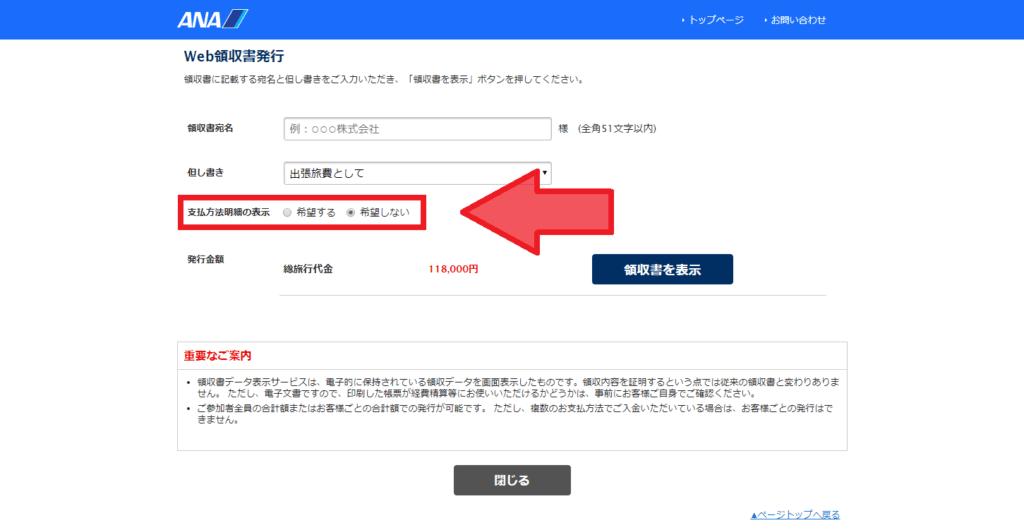 ANA領収書発行画面