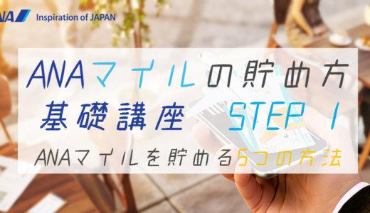 ANAマイルの貯め方基礎講座 STEP1 ~ANA陸マイラーはじめの一歩~