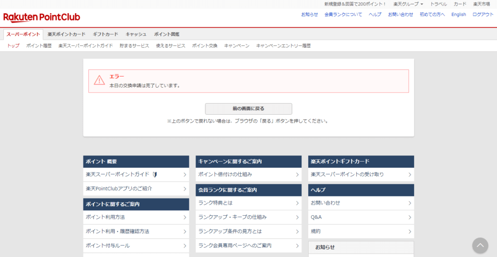 point_rakuten_co_jp_exchange_ana_regist