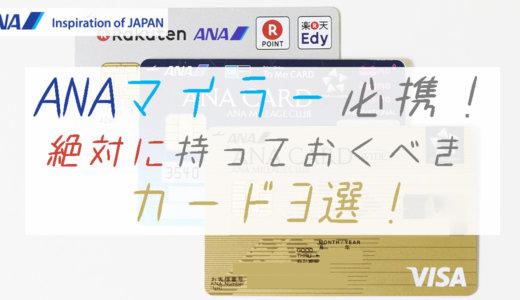 ANAマイラー必携のカード3枚│ANAマイル貯めるならこれだけでも十分!