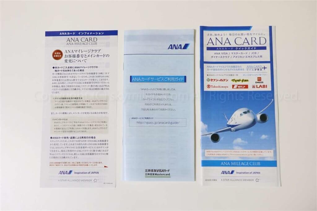 ANA VISAプラチナプレミアムカードレビュー03