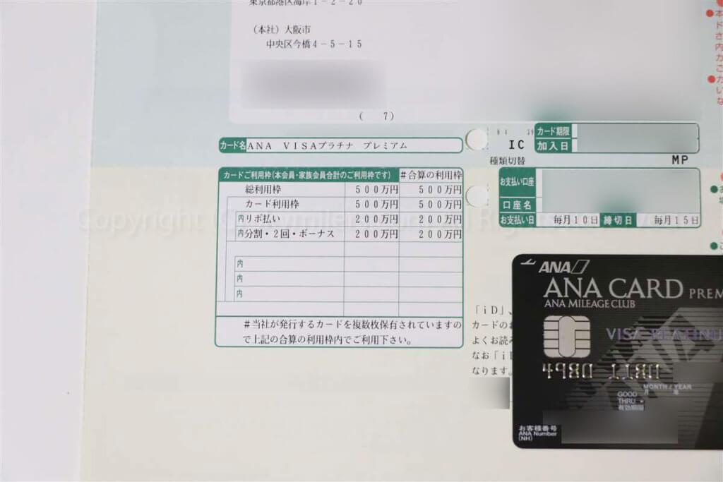 ANA VISAプラチナプレミアムカードレビュー05