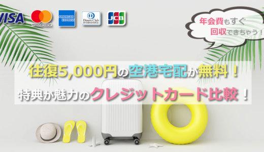 クレジットカードの手荷物空港宅配の優待を一括比較!(無料・割引)