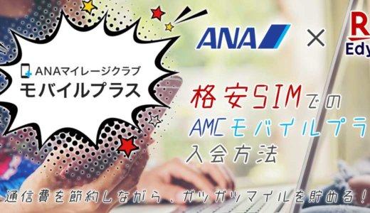 AMCモバイルプラスは格安SIMでも入会できます!ただし…