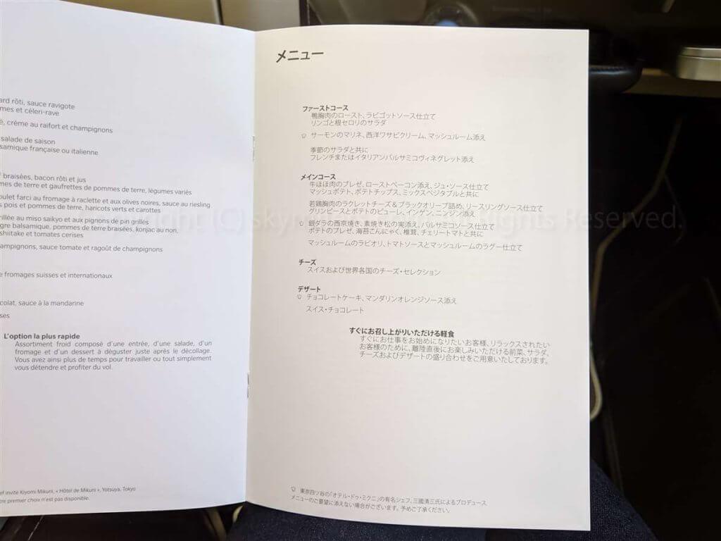 スイス航空ビジネスクラス 食事メニュー02