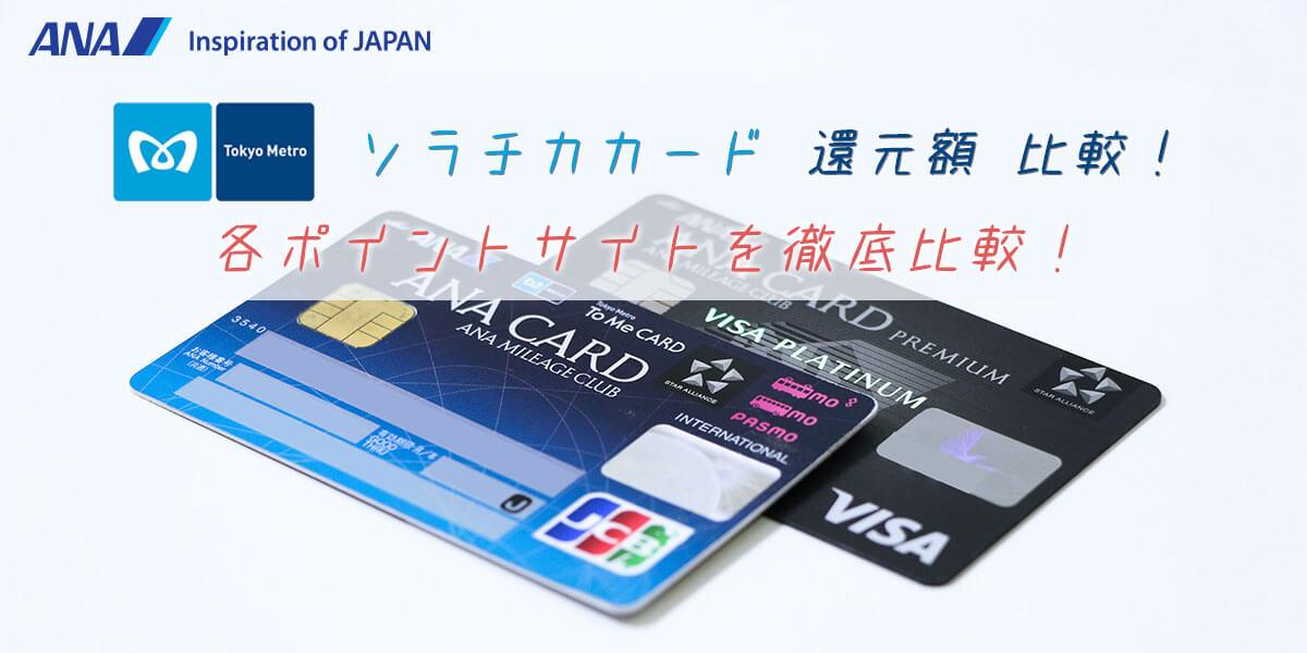 ana-to-me-card-pasmo-jcb-cashback