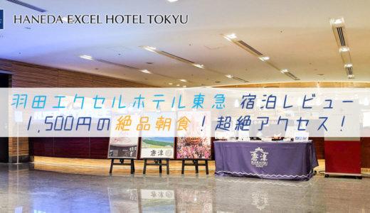 羽田エクセルホテル東急レビュー!フライヤーズテーブルの朝食ビュッフェがオススメ!