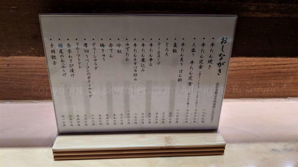 羽田空港 牛タン荒04