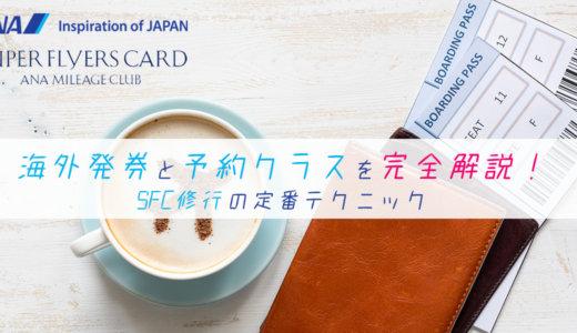 【SFC修行 国際線】海外発券と予約クラスを完全解説
