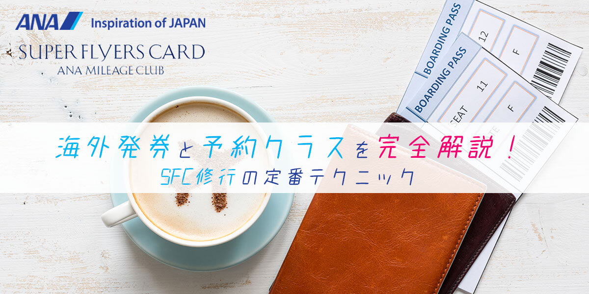 SFC修行 海外発券