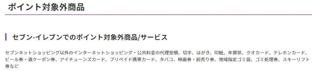 nanacoポイント対象外商品