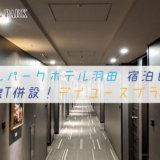 ロイヤルパークホテル羽田