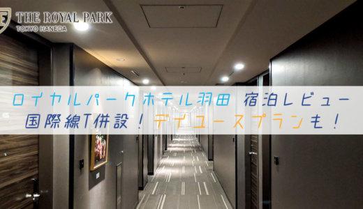 ロイヤルパークホテル羽田レビュー!デイユースプラン専用「リフレッシュルーム」もあり!