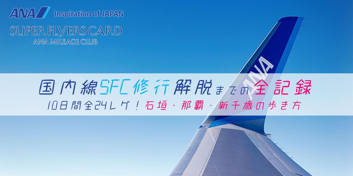 SFC修行記録2019