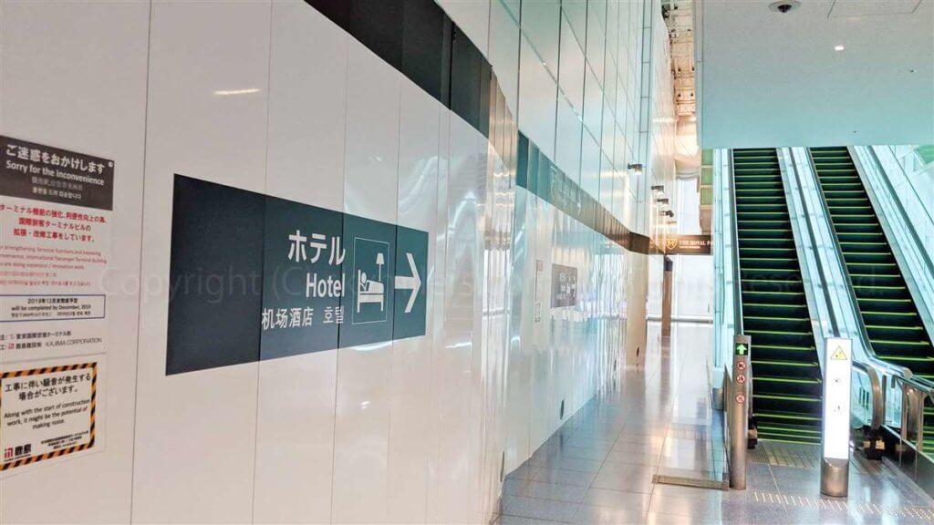 ロイヤルパークホテル羽田レビュー01