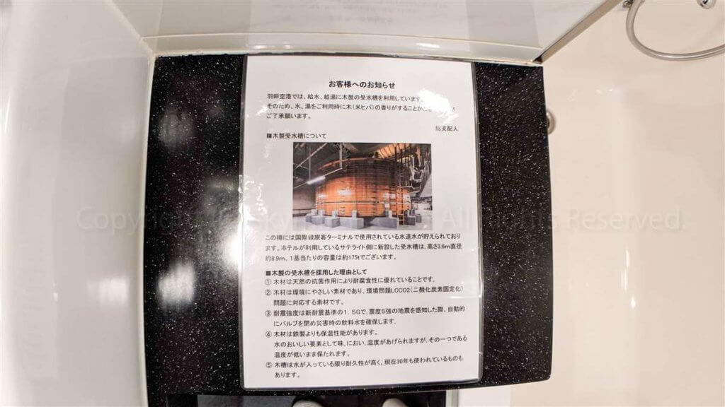 ロイヤルパークホテル羽田レビュー17