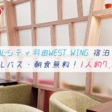 ホテルJALシティ羽田東京ウェストウィングレビュー