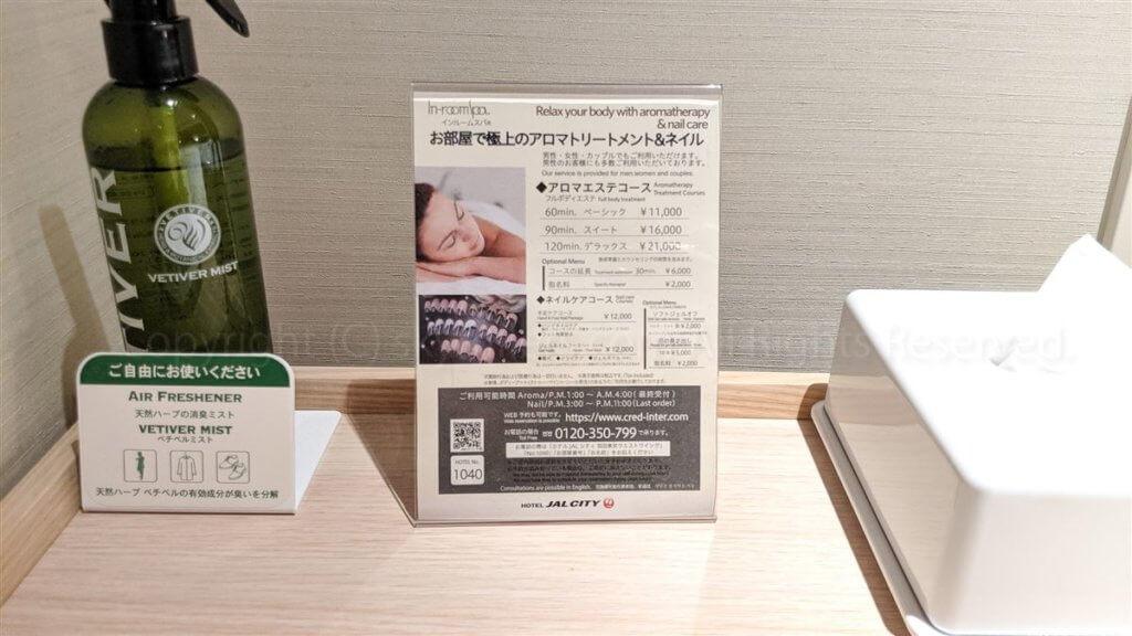ホテルJALシティ羽田東京サウスウィング13