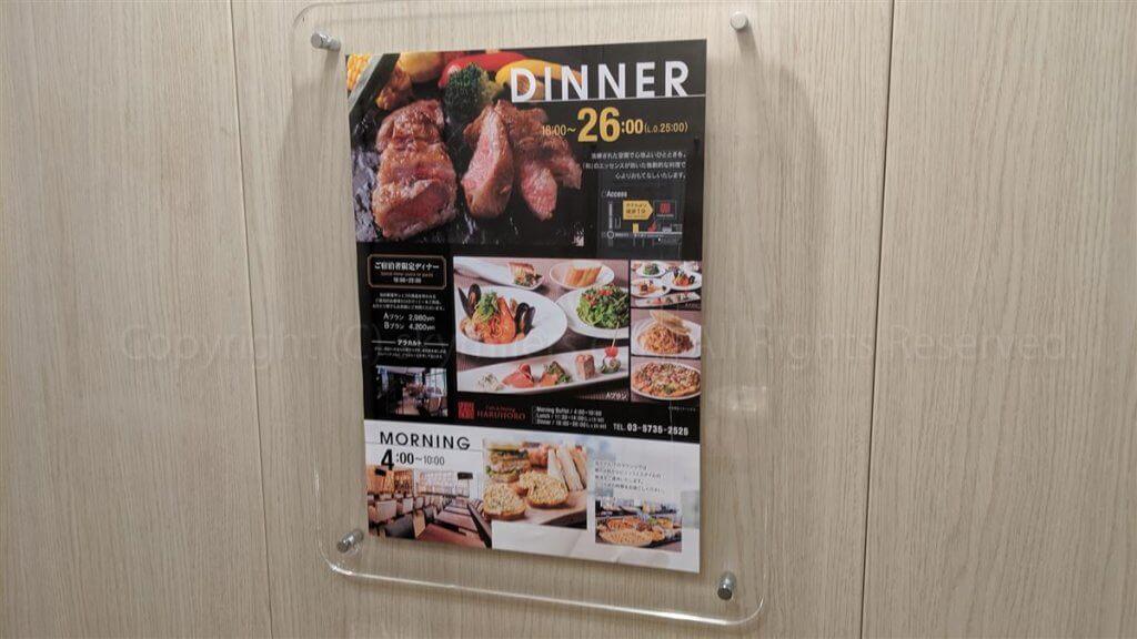 ホテルJALシティ羽田東京サウスウィング24