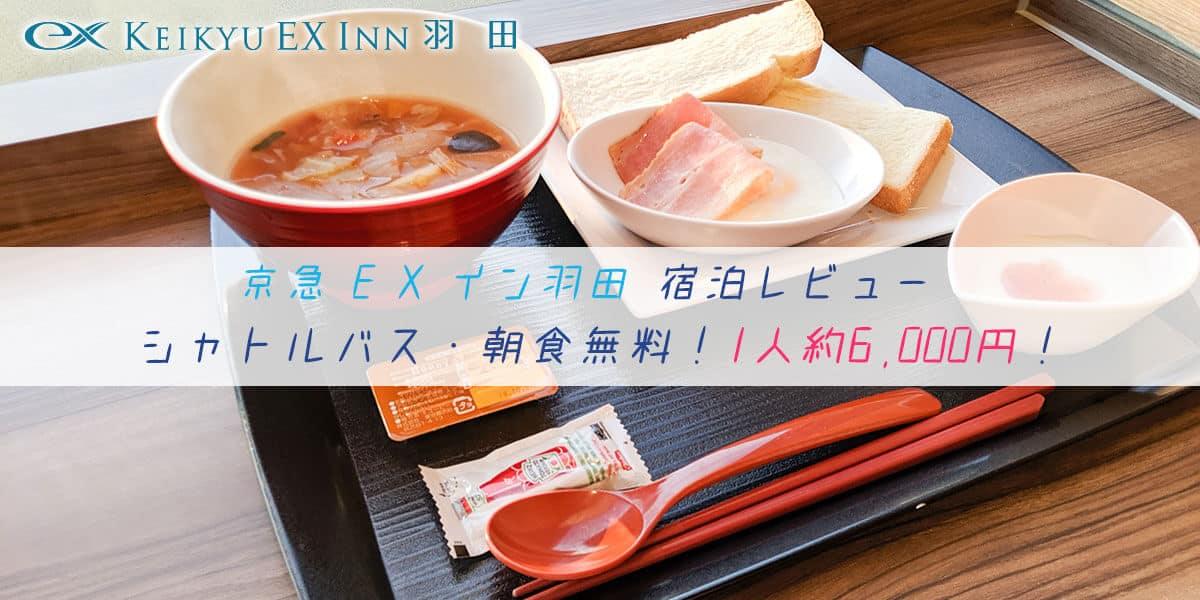 京急EXイン羽田