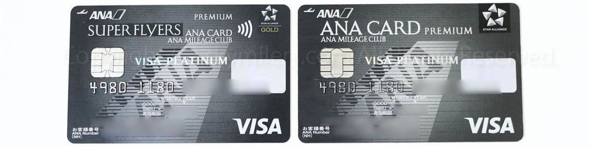 ANA SFC VISAプラチナプレミアムカードの違い01