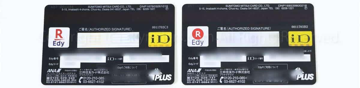 ANA SFC VISAプラチナプレミアムカードの違い02