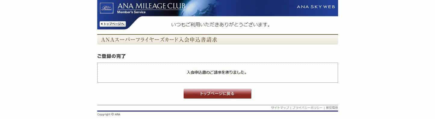 SFC切り替え手続き07