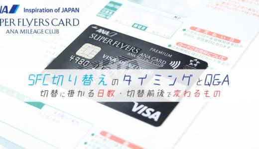 【ANA SFC】カード切り替えのタイミングとQ&A(カード番号は変わる?等)
