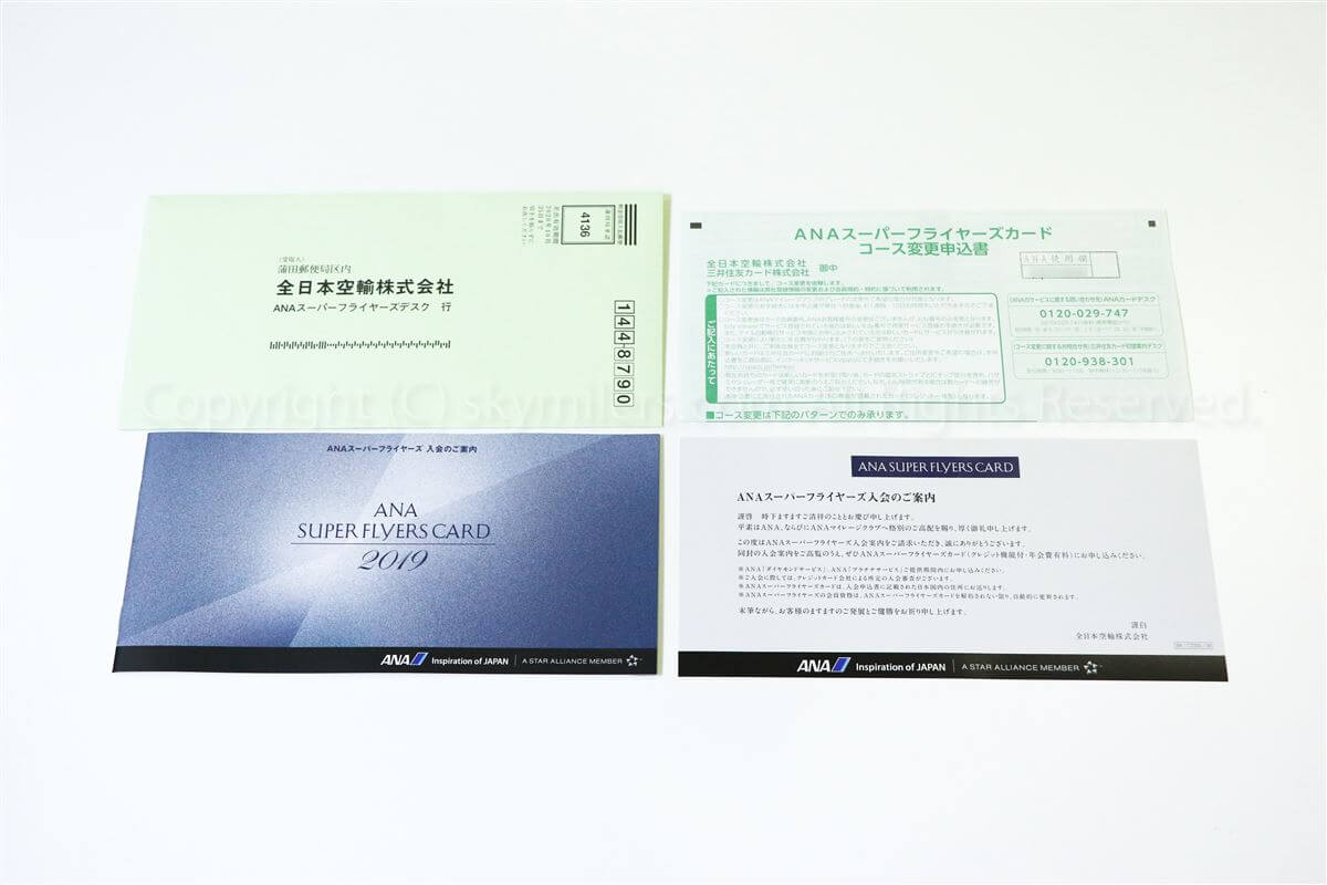 SFC入会申込書02