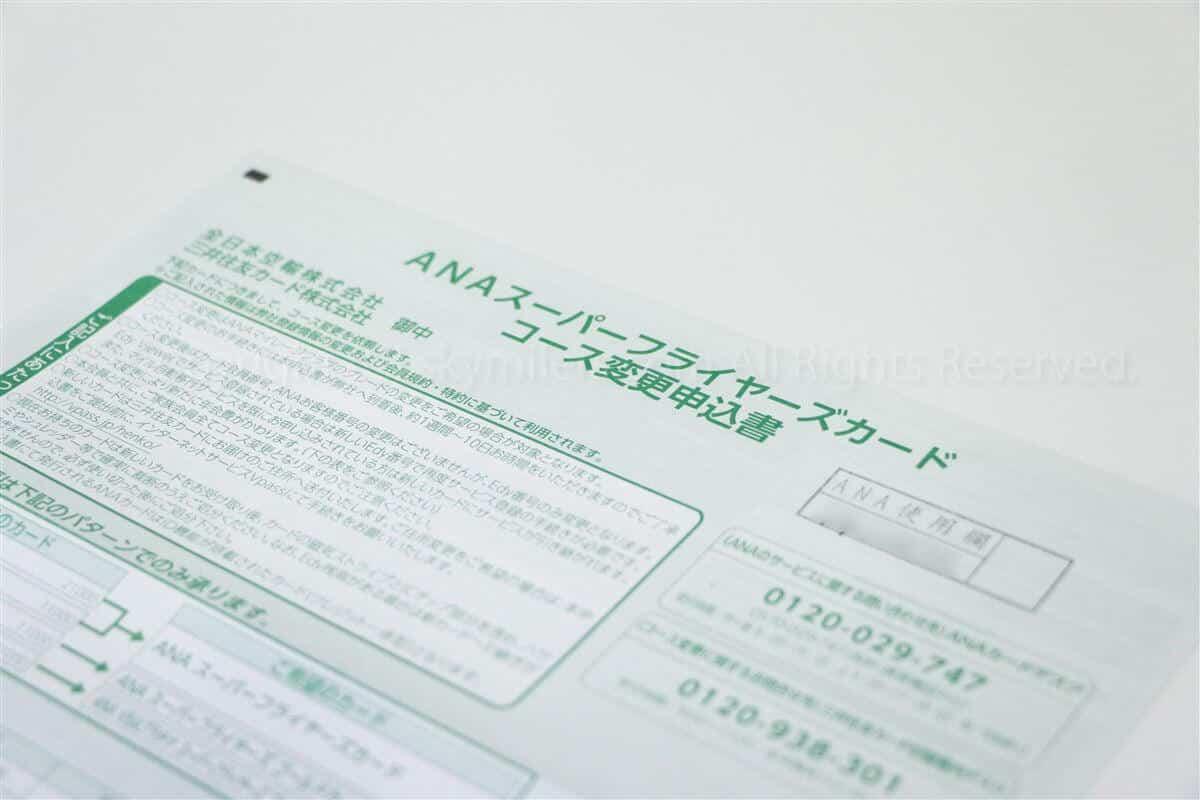 SFC入会申込書03