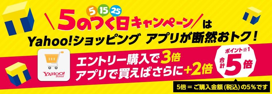 Yahooショッピング 5のつく日キャンペーン