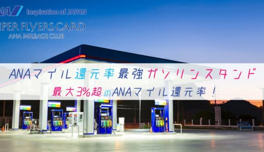 ANAマイル還元率最強ガソリンスタンド決定戦│最大3.225%!