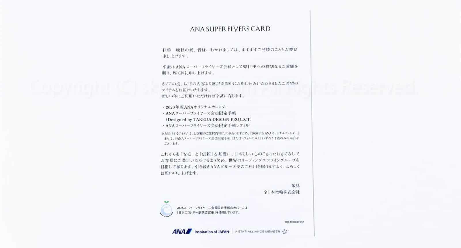 ANA SFC手帳カレンダー2020_04