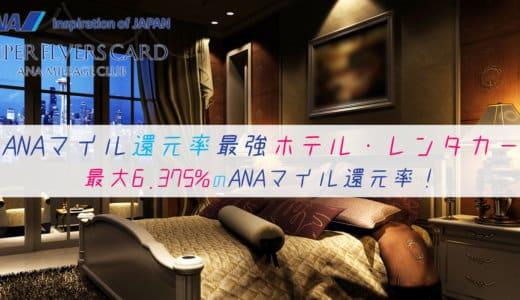 【最安値】海外旅行のホテル・レンタカー予約でANAマイルを5%~7%貯めながら最安値予約!