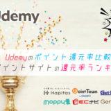 Udemyのポイントサイト還元率比較│最大95%OFFセール中!