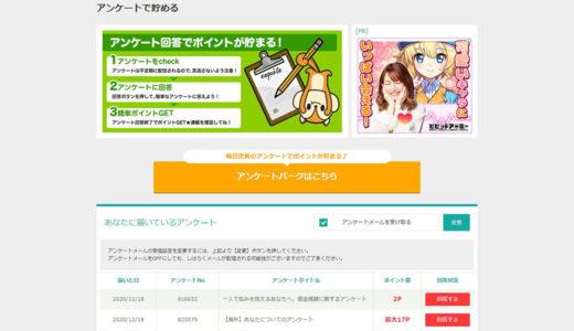 【解決】モッピーのアンケートメールが解除できない!